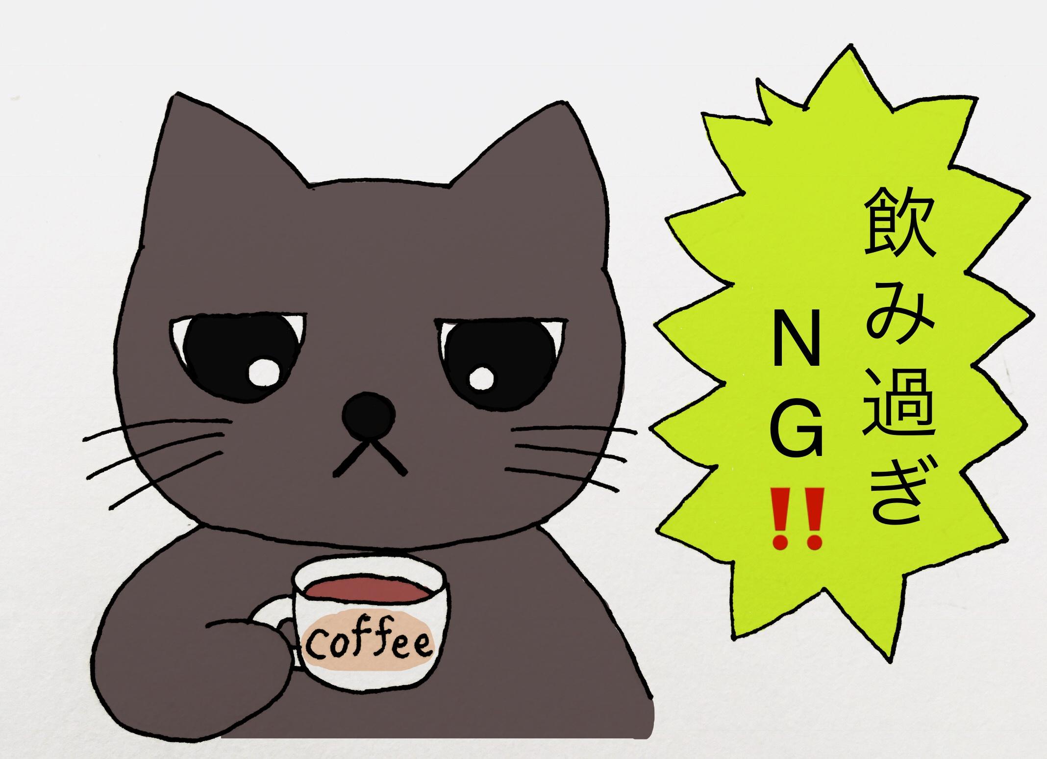 コーヒーを見つめるクロにゃん