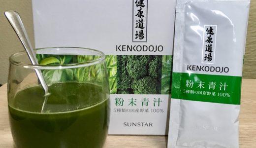 【健康】たっぷり1袋10g!国産5種野菜のサンスター粉末青汁で腸内のセロトニンを増やそう✨