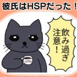 HSP彼氏がコーヒーの飲み過ぎ注意と言われている、彼氏はHSPの記事サムネイル