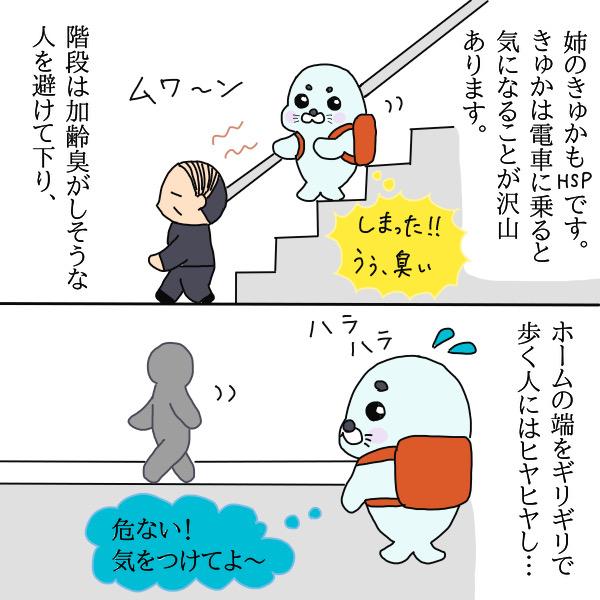 階段で親父の加齢臭に苦しんだり、ホームでヒヤヒヤするHSPきゅか