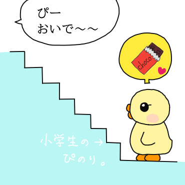 階段の上から親に呼ばれるぴのり