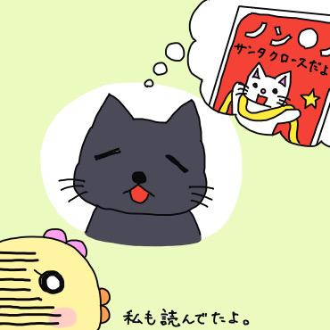 ノン◯ンを読んで猫好きになったと言うクロにゃんと謎が深まるぴのり