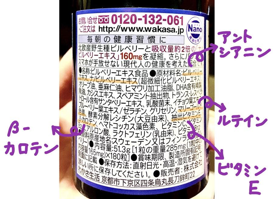 目にいい有効成分が計22種類も配合されているブルーベリーアイ