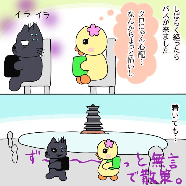バス内でHSPクロにゃんのただならぬ空気を察知して怖がるぴのり、松本城では始終無言で散策した2人