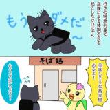 長野へ行く特急列車で空腹による不調を起こしたHSPクロにゃんと蕎麦屋を見つけるぴのり