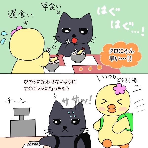 早食いでそばと天ぷらを食べるHSPクロにゃんと遅食いのぴのり