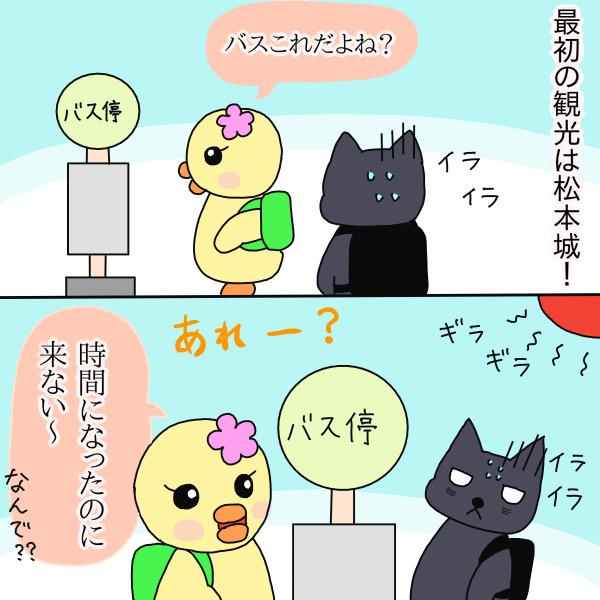 松本城に行くバスが時間になっても来なくて戸惑うぴのりと胃イライラが限界に来そうなHSPクロにゃん