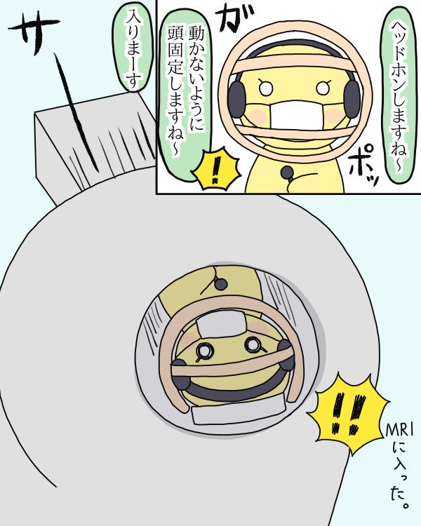ヘッドホンと頭を固定する器具をつかられてMRIに入るぴのり